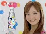 CM Nozomi Sasaki - Lucky Cider !