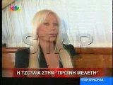 Tzoulia Sthn Proini Melrti